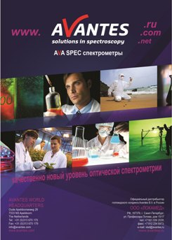 Avantes Solutions in Spectroscopy Catalog 2008